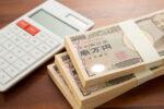 全額支払ってもらうのが得策?『高度障害保険金』とは何でしょう?最適な加入方法をお教えします!